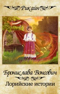 Бронислава Вонсович - Лорийские истории