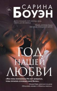 Сарина Боуэн - Год нашей любви