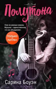 Сарина Боуэн - Полутона
