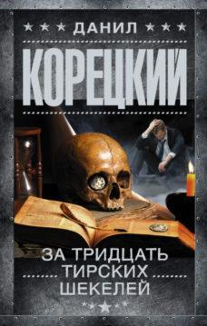 Данил Корецкий - За тридцать тирских шекелей