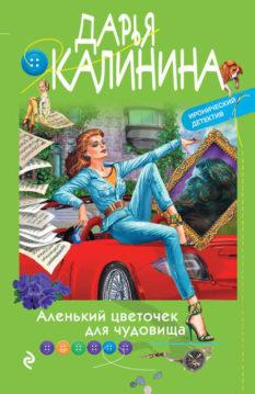 Дарья Калинина - Аленький цветочек для чудовища