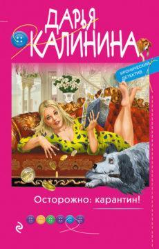 Дарья Калинина - Осторожно: карантин!