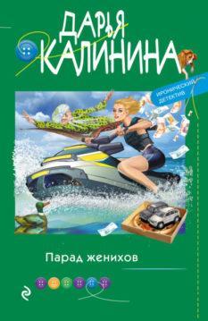 Дарья Калинина - Парад женихов