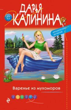 Дарья Калинина - Варенье из мухоморов