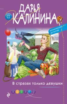 Дарья Калинина - В стразах только девушки