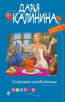 Дарья Калинина - Старушки-разбойницы