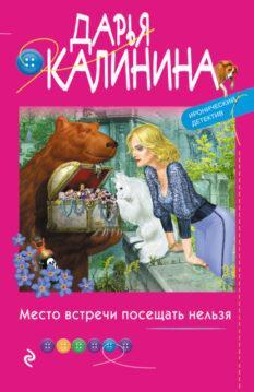 Дарья Калинина - Место встречи посещать нельзя