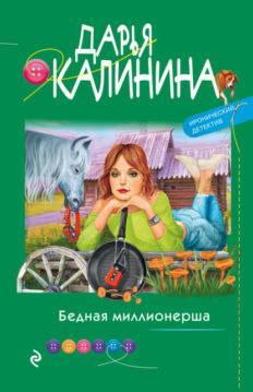 Дарья Калинина - Бедная миллионерша