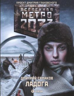 Дмитрий Ермаков - Метро 2033. Ладога