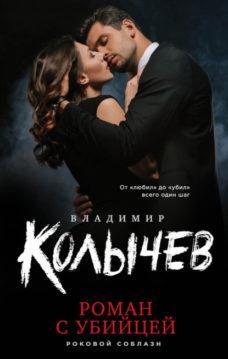 Владимир Колычев - Роман с убийцей