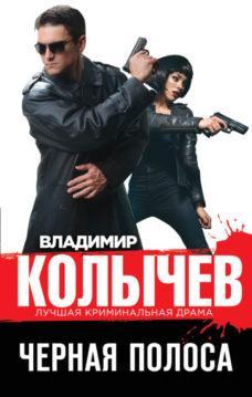 Владимир Колычев - Черная полоса
