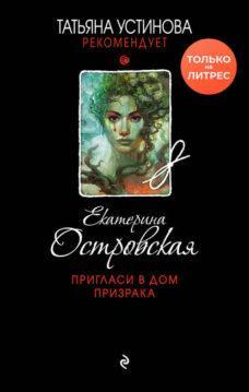 Екатерина Островская - Пригласи в дом призрака