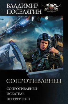 Владимир Поселягин - Сопротивленец: Сопротивленец. Искатель. Перевертыш