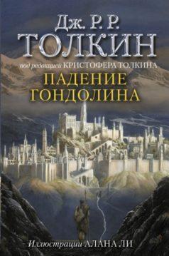 Джон Роналд Руэл Толкин - Падение Гондолина
