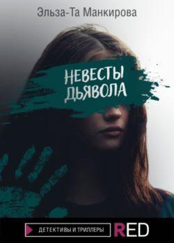 Эльза-Та Манкирова - Невесты дьявола