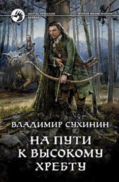 Владимир Сухинин - На пути к Высокому хребту