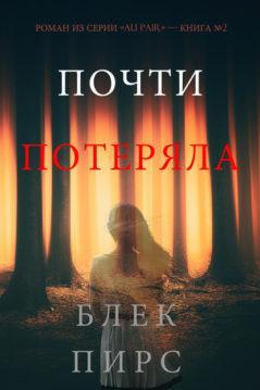 Блейк Пирс - Почти Потеряла