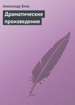 Александр Блок - Драматические произведения