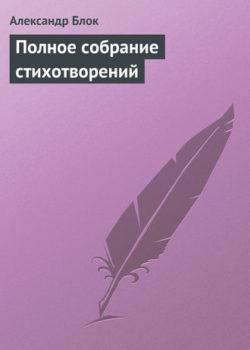 Александр Блок - Полное собрание стихотворений