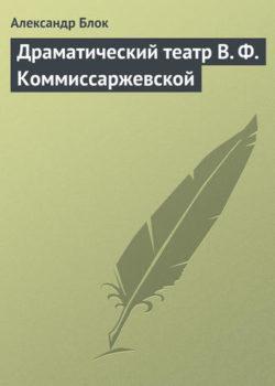 Александр Блок - Драматический театр В. Ф. Коммиссаржевской