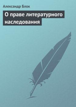 Александр Блок - О праве литературного наследования