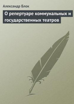 Александр Блок - О репертуаре коммунальных и государственных театров