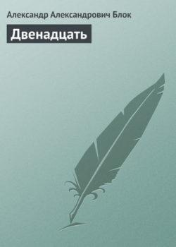 Александр Блок - Двенадцать