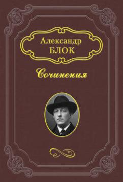 Александр Блок - Размышления о скудости нашего репертуара