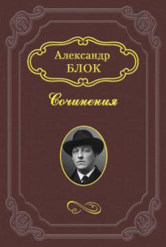 Александр Блок - «Много шуму из ничего»