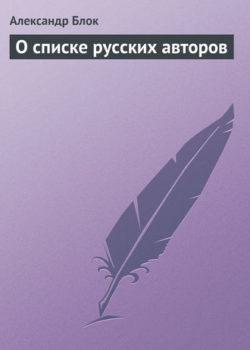 Александр Блок - О списке русских авторов