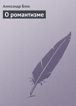 Александр Блок - О романтизме