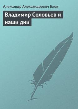 Александр Блок - Владимир Соловьев и наши дни