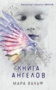 Книга ангелов скачать