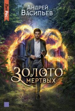 Андрей Васильев - Золото мертвых