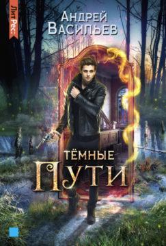 Андрей Васильев - Тёмные пути