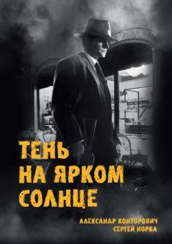 Александр Конторович, Сергей Норка - Тень на ярком солнце