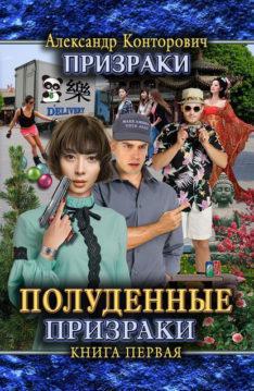 Александр Конторович - Полуденные призраки