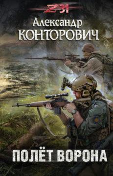 Александр Конторович - Полет ворона