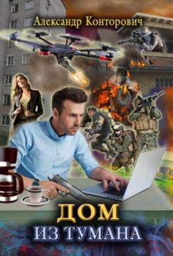 Александр Конторович - Дом из тумана