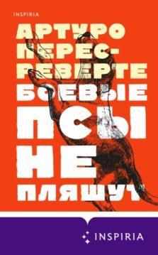 Артуро Перес-Реверте - Боевые псы не пляшут