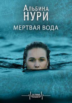 Альбина Нури - Мертвая вода