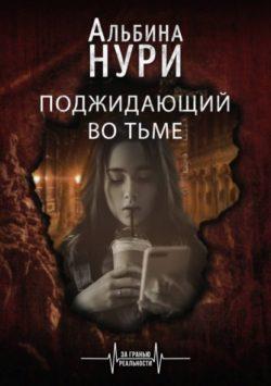Альбина Нури - Поджидающий во тьме