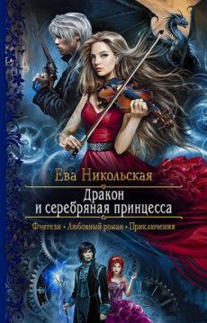 Ева Никольская - Дракон и серебряная принцесса