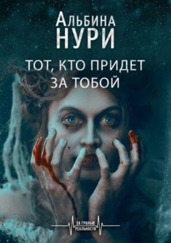 Альбина Нури - Тот, кто придет за тобой