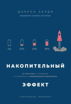 Даррен Харди - Накопительный эффект. От поступка – к привычке, от привычки – к выдающимся результатам