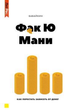 Бабайкин - Ф*к Ю мани. Как перестать зависеть от денег