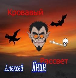 Алексей Александрович Янин - Кровавый рассвет