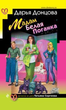 Дарья Донцова - Мадам Белая Поганка