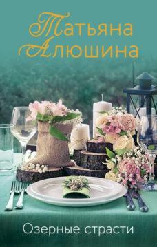 Татьяна Алюшина - Озерные страсти