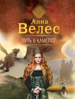 Анна Велес - Путь в Камелот